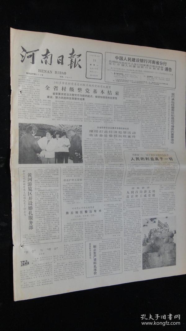 【报纸】河南日报 1987年5月18日【全省村级整党基本结束】【中国人民建设银行河南省分行代理财政部对个人发行国家重点建设债券发行中国人民建设银行金融债券通告】