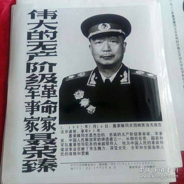 新华社新闻展览照片。伟大的无产阶级革命家,军事家聂荣臻。1-20张全
