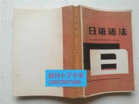 日语语法  洛阳外国语学院王曰和编 商务印书馆