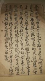 明代手稿一页