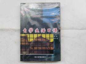 磁带:自学生活日语(第一册)全4盒