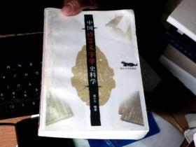 中国语言文字学史料学        6HH