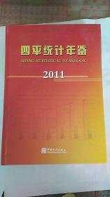 《四平统计年鉴2011》