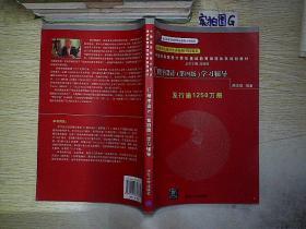C程序设计(第4版)学习辅导.. ....