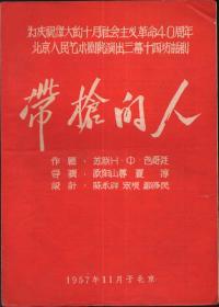为庆祝伟大的十月革命40周年北京人民艺术剧院演出三幕十四场话剧—带枪的人(节目单)
