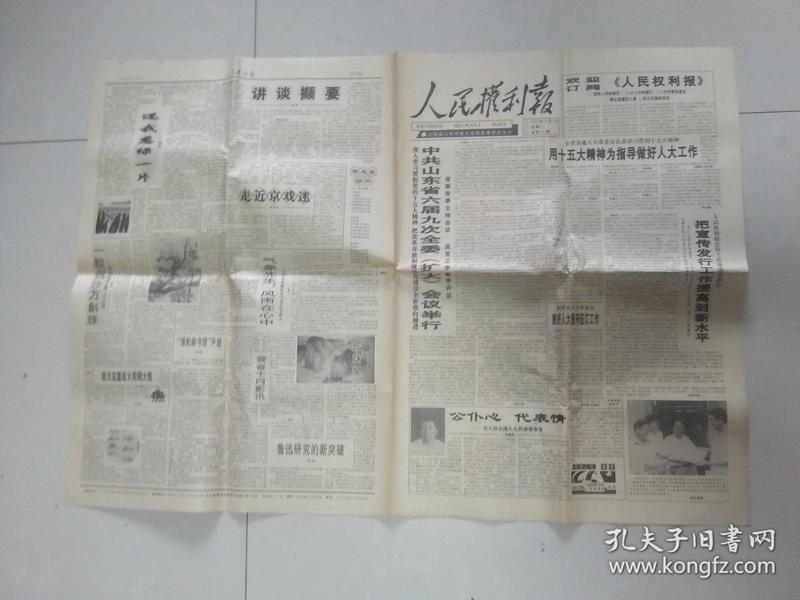 人民权利报 1997年10月7日 介绍:常春发,崔洪敏,汶上县南旺派出所等内容【看图描述】
