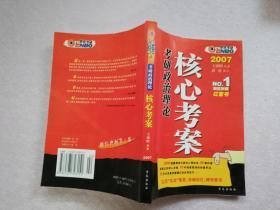 2007考研政治理论核心考案【实物拍图】