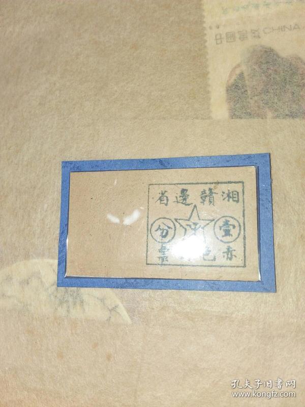 湘赣边省赤色邮票壹份