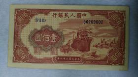 第一套人民币 壹佰元 纸币 编号  86209002