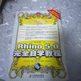 中文版Rhino 5.0完全自学教程(第2版)