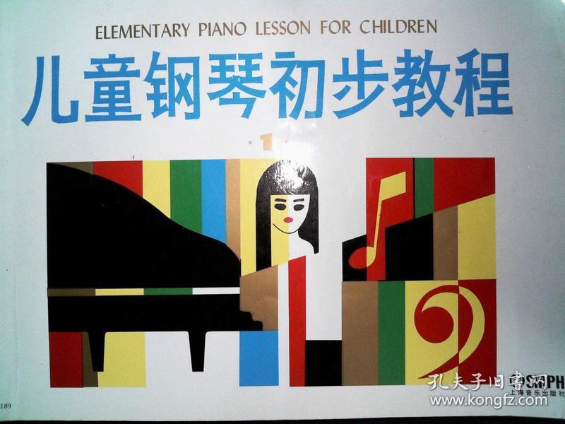 儿童钢琴初步教程1图片