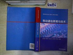 移动通信原理与技术(高等院校信息与通信工程系列教材).