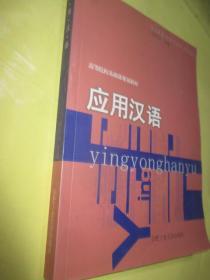 应用汉语(第2版)