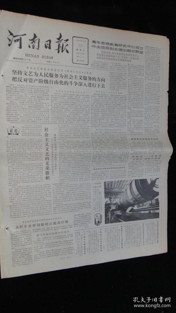 【报纸】河南日报 1987年5月20日【省会文艺界集会隆重纪念《讲话》发表45周年】【国务院召开常务会议,进一步部署大兴安岭扑火救灾工作】