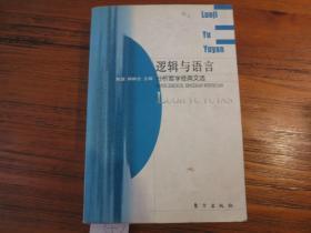 《逻辑与语言——分析哲学经典文选》