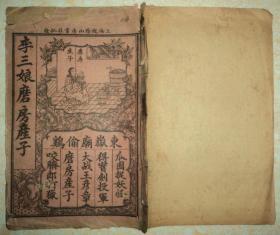 【【民国唱本】】、《绘图李三娘磨房产子》、一册全