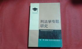 刑法学专题研究