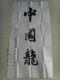 杜文山:书法:中国龙(带简介及信封)