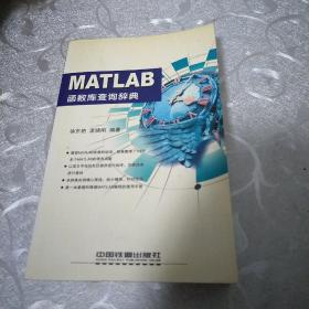 MATLAB函数库查询辞典