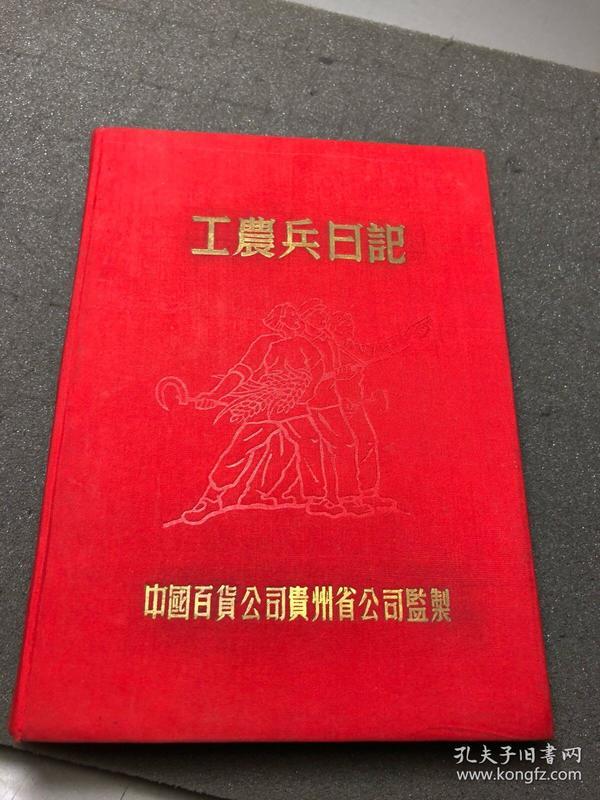 工农兵日记 中国百货公司贵州省公司监制 大红布笔记本 少见