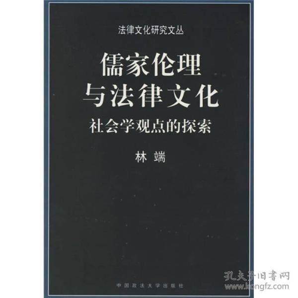 法律文化研究文丛儒家伦理与法律文化社会学观点的探索(精)