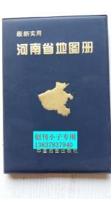 最新实用河南省地图册 河南七彩数字制图有限公司编制 中国地图出版社