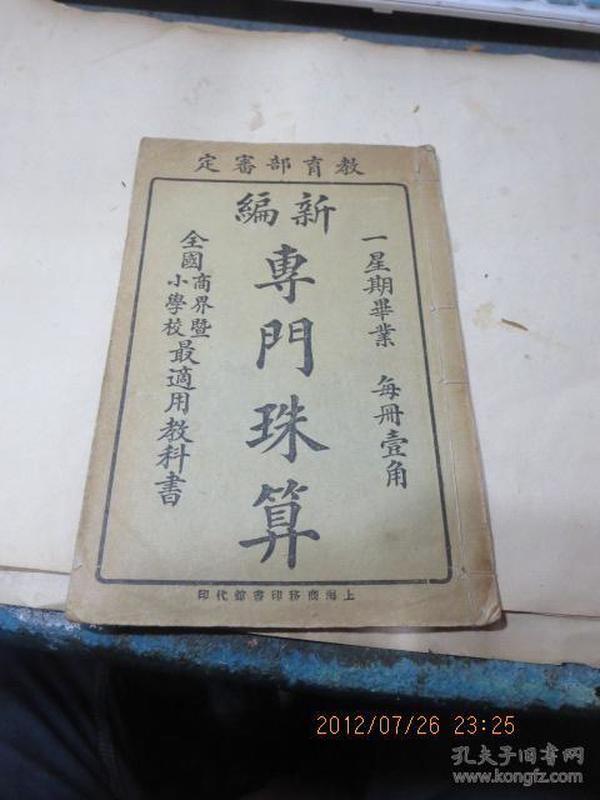 线装书1173   新编专门珠算