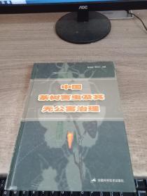 中国茶树害虫及其无公害治理