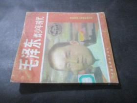 毛泽东青少年时代(革命领袖人物连环画丛书)