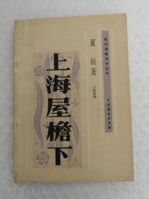 现代戏剧创作丛书;(三幕话剧)上海屋檐下
