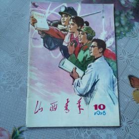 山西青年  1978-10, 满10件包邮挂
