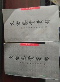 文物鉴赏丛录•书画(1、2)