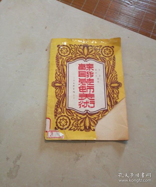 50年代版 苏联装饰美术 陈之佛编辑