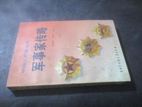 中国人民解放军军事家传略(上)