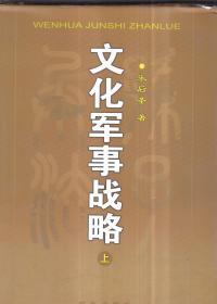 文化军事战略(上中下)