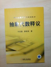 研究生数学系列规划教材:抽象代数释议
