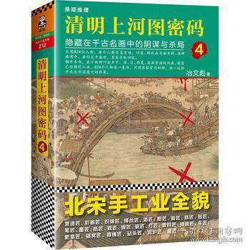 清明上河图密码4:隐藏在千古名画中的阴谋与杀局