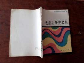 【地应力研究文集