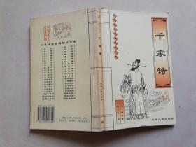 千家诗:中华传世名著精品文库