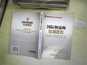 国际物流师培训教程   ,。,