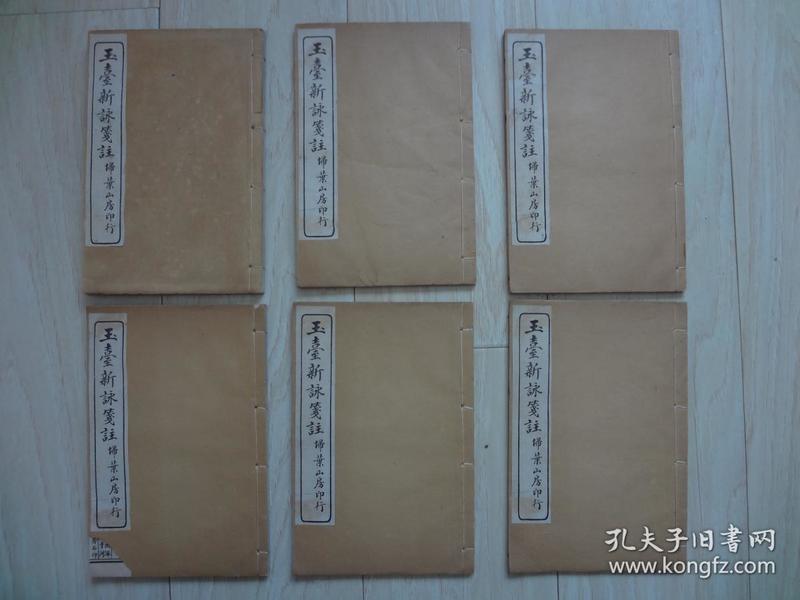 玉台新咏笺注(全6册)