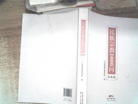 民族宗教1000问 民族篇 ;
