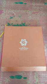 2005 中国 吉林 东北亚投资贸易博览会 纪念册 [ 内有中国铁通赠品 卡 一套20张 盒装 未使用】
