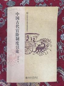 中国古代官阶制度引论  签