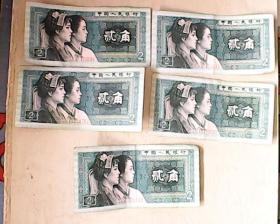第四套1980年版2角纸币5张 合售