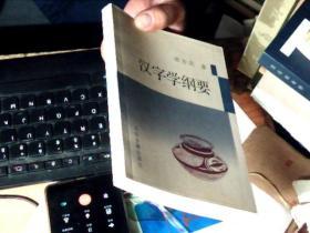 汉字学纲要          6HH