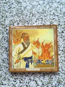 古代故事画库--钟离剑+后裔射乌+青凤   共 3 本