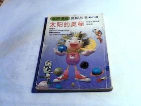 学研漫画奥秘丛书:太阳的奥秘(新订版)