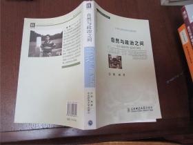 自然与政治之间:帛书《黄帝四经》政治哲学研究