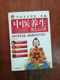 【正版;中医养生图文大百科:1500个最有实效、最易操作的养生常识  1版1